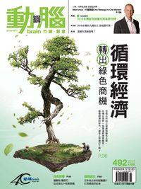 動腦雜誌 [第492期]:循環經濟