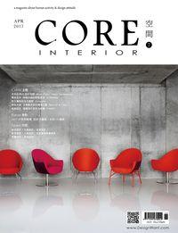 CORE.INTERIOR空間 [第7期]:百年經典VS.設計狂想 When Classic Meets Contemporary