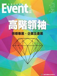 活動平台雜誌 [第75期]:高階領袖