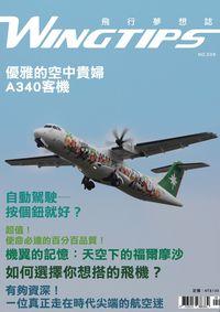 WINGTIPS 飛行夢想誌 [第6期]:優雅的空中貴婦 A340客機