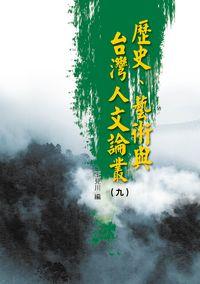 歷史、藝術與台灣人文論叢. 九