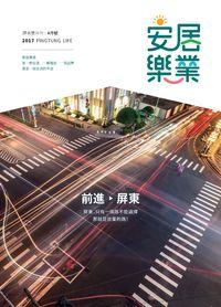 安居樂業-i屏東 [2017.04月號]:前進 屏東
