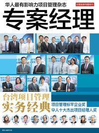 專案經理雜誌 [簡中版] [第32期]:台灣項目管理 實務經典