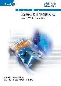 無線安全應用發展趨勢研究報告