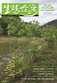 生態台灣 [第55期]:台灣生態學會季刊