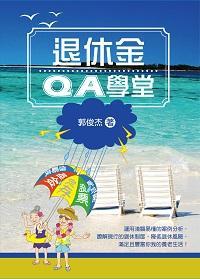 退休金QA學堂