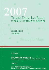 2007台灣數位生活消費需求戰略地圖:行動電話篇