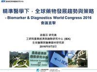 精準醫學下,全球藥物發展趨勢與策略