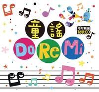 童謠Do Re Mi [有聲書]