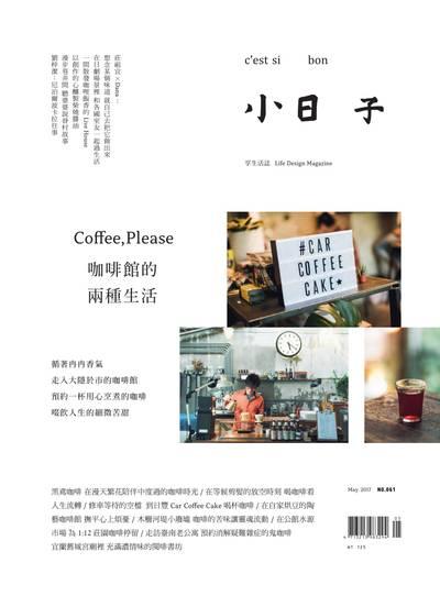 小日子享生活誌 [第61期]:咖啡館的兩種生活 Coffee, Please