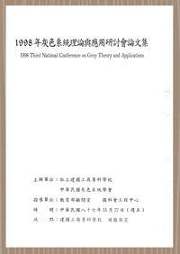 灰色系統理論與應用研討會論文集. 1998