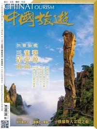 中國旅遊 [第441期]:江西仙境