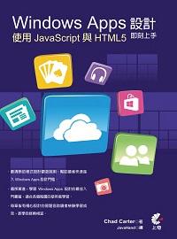 Windows Apps設計即刻上手:使用JavaScript與HTML5