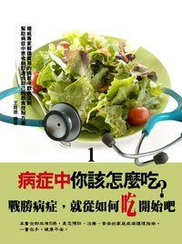 病症中你該怎麼吃?. 1