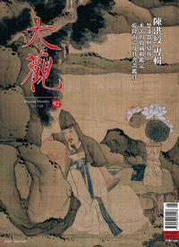 大觀月刊 [第92期]:陳洪綬 專輯