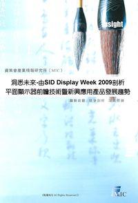 洞悉未來:由SID Display Week 2009剖析平面顯示器前瞻技術暨新興應用產品發展趨勢