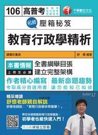 名師壓箱秘笈:教育行政學精析