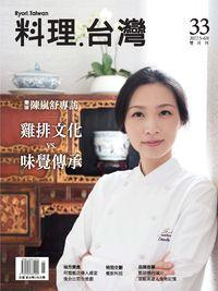 料理.台灣 [第33期]:雞排文化 vs.味覺傳承