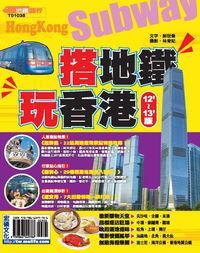 搭地鐵.玩香港. 12'-13'版