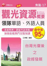 領隊觀光資源概要. 焦點17, 台灣光復後之政經發展