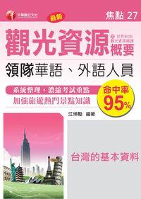 領隊觀光資源概要. 焦點27, 台灣的基本資料