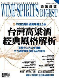 酒訊雜誌 [第131期]:台灣高粱酒 經典風格解析