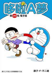 哆啦A夢. 第143包