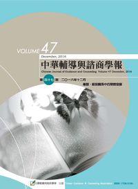 中華輔導與諮商學報 [第47期]:細描關係中的辯證發展