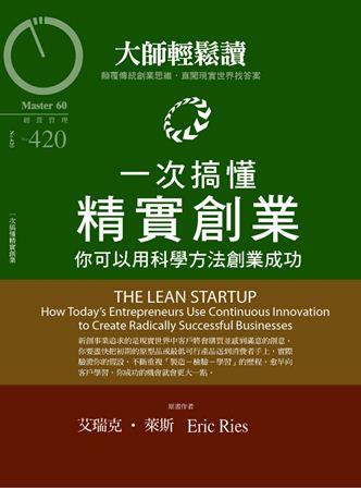 大師輕鬆讀 2011/12/21 [第420期] [有聲書]:一次搞懂精實創業 你可以用科學方法創業成功