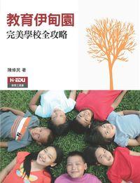 教育伊甸園:完美學校全攻略