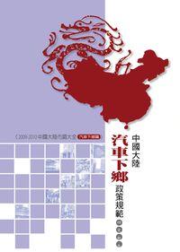 中國大陸汽車下鄉政策規範研究報告