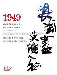 1949浪淘盡英雄人物