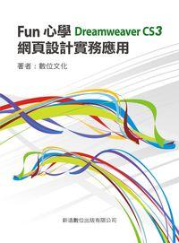 Fun心學Dreamweaver CS3網頁設計實務應用