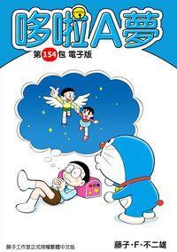 哆啦A夢. 第154包