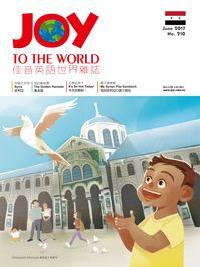 Joy to the World佳音英語世界雜誌 [第210期] [有聲書]:敘利亞