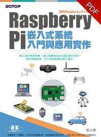 Raspberry Pi嵌入式系統入門與應用實作