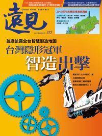 遠見 [第372期]:台灣隱形冠軍 智造出擊