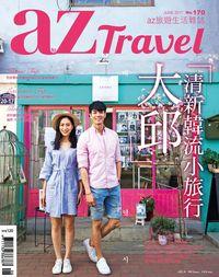 AZ旅遊生活 [第170期]:大邱 清新韓流小旅行