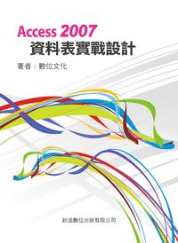 Access 2007資料表實戰設計