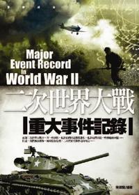二次世界大戰重大事件記錄