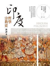 印度哲學宗教史