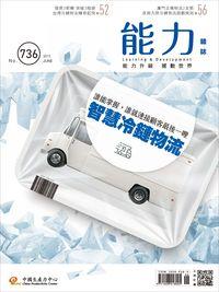 能力雜誌 [第736期]:智慧冷鏈物流