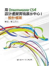 用Dreamweaver CS4設計虛擬實境展示中心. [I]:設計框架