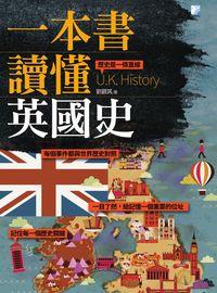 一本書讀懂英國史