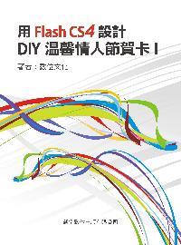 用Flash CS4設計DIY溫馨情人節賀卡. [I]