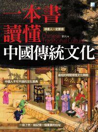 一本書讀懂中國傳統文化