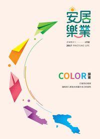 安居樂業-i屏東 [2017.06月號]:COLOR 屏東