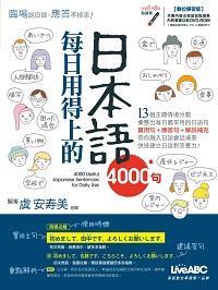 每日用得上的日本語4000句 [有聲書]