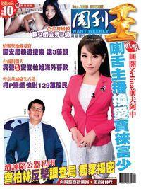 周刊王 2017/06/14 [第166期]:喇舌主播換愛寶徠富少