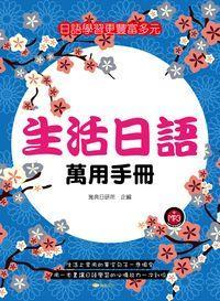 生活日語萬用手冊 [有聲書]:日語學習更豐富多元